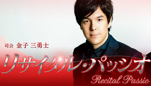NHK-FM「リサイタル・パッシオ」出演