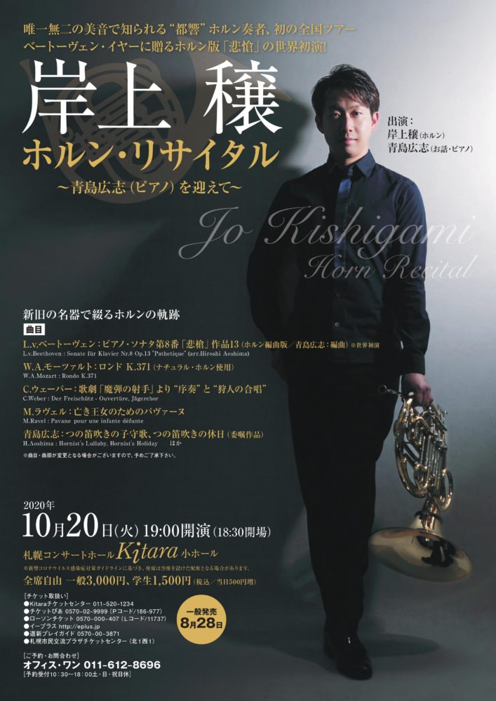 北海道 札幌コンサートホール kitara