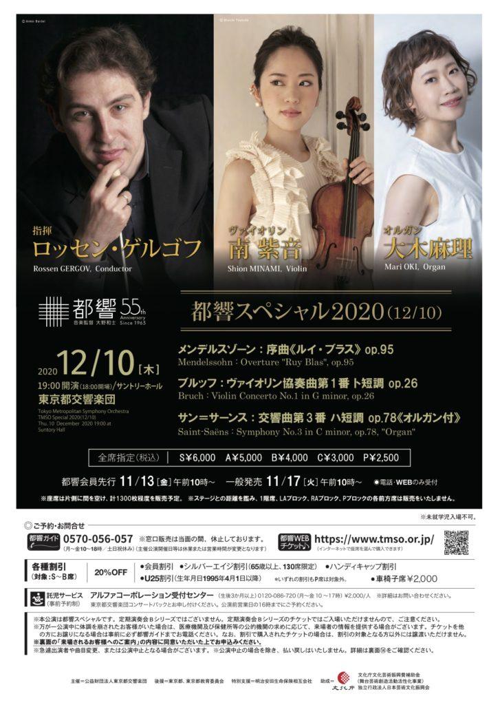 東 京 サントリーホール