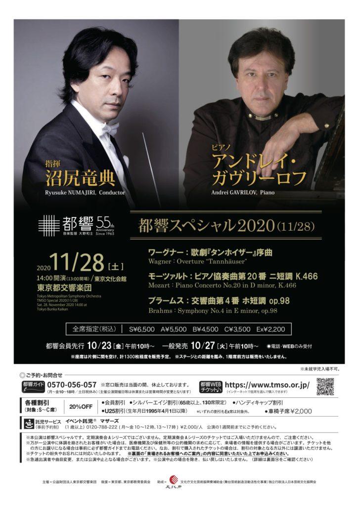 東 京 東京文化会館