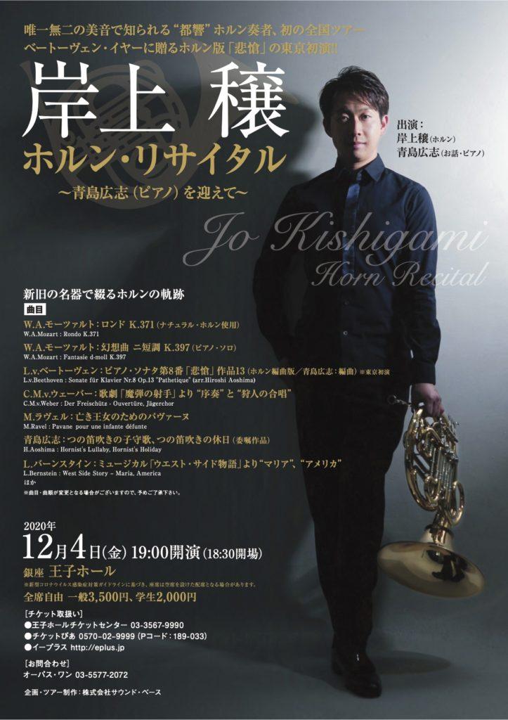 東 京 王子ホール