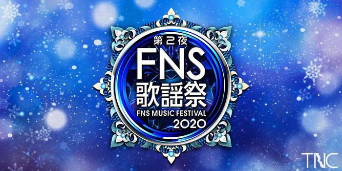 『FNS 歌謡祭 第2夜』出演