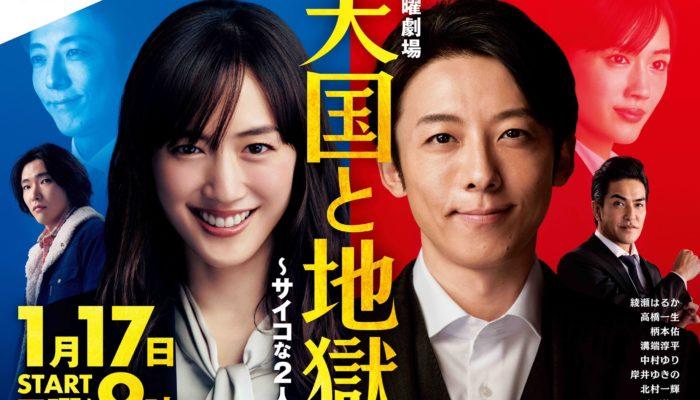 TBSテレビ日曜劇場『天国と地獄 〜サイコな2人〜』