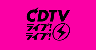 『CDTVライブ!ライブ!』出演