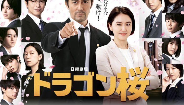 TBSテレビ日曜劇場『ドラゴン桜』